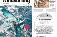 『Windsurfing Magazine』創刊号
