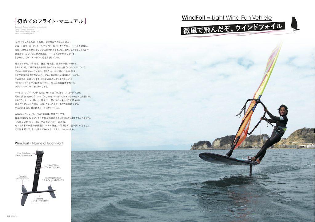 3_018-031p_windfoil