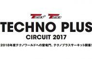 テクノプラスサーキット2017開催!