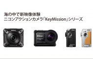 海の中で新映像体験 ニコンアクションカメラ「KeyMission」シリーズ