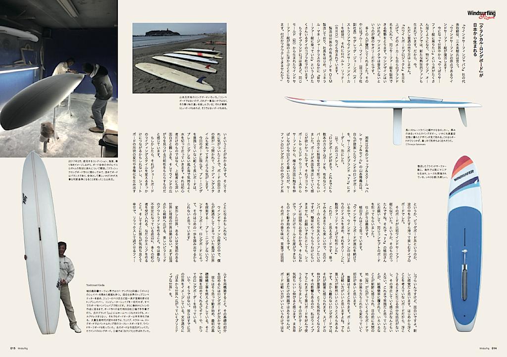 |LONG-BOARD PROJECT 2017| 『ウインドサーファー艇』復活! 気持ちいいライトウインドを、微風を、シーブリーズを楽しめる 『クラシカル・ロングボード』が日本から生まれる
