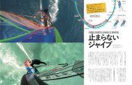 ウインドサーフィン マガジン_Vol.3 / 10月16日発売<br>Preview_2_ジャイブ、フォイル、カタログ_and more