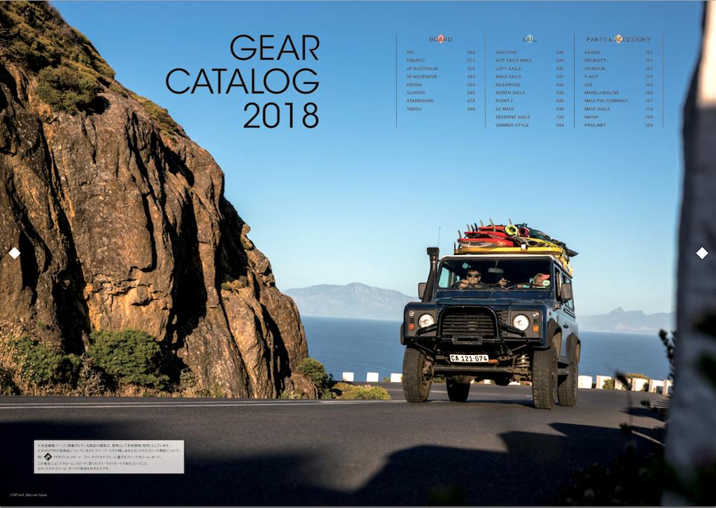 |GEAR CATALOG 2018| 全27ブランドのニューモデルを37ページに一挙掲載