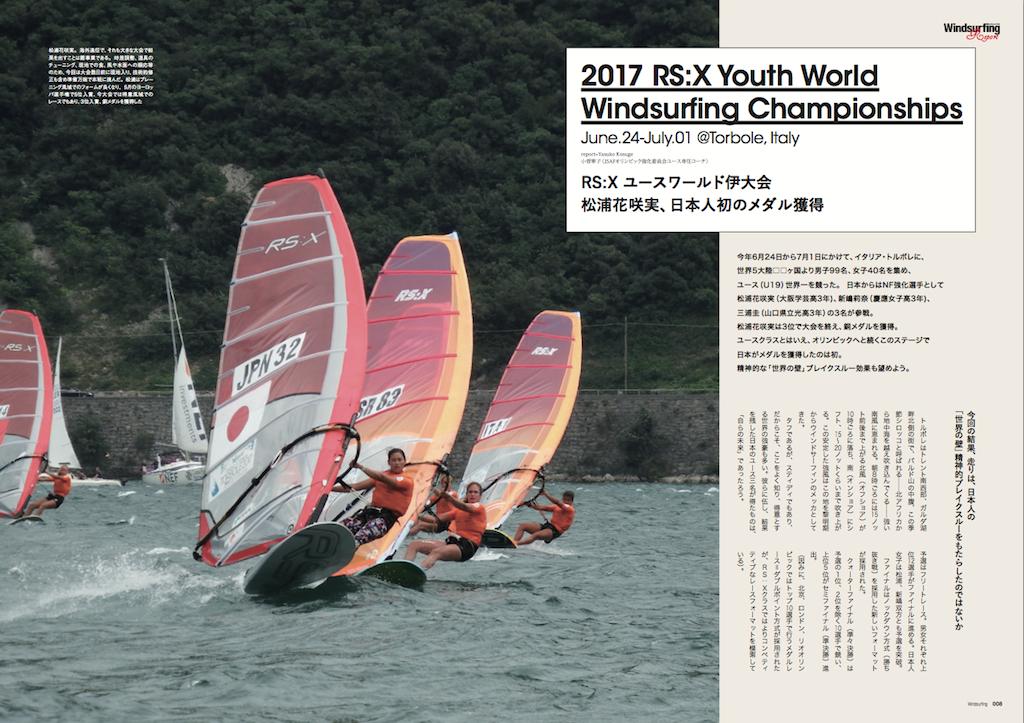 |2017 RS:X Youth World| RS:X ユースワールド・イタリア大会 松浦花咲実、日本人初のメダル獲得
