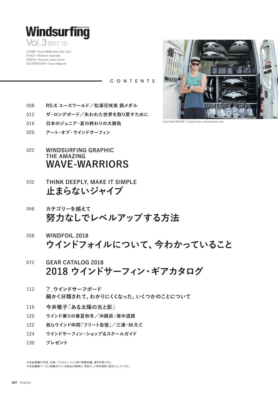 |コンテンツ| 10ページ以上の特集4本+2018年ウインドサーフィン・ギアカタログ