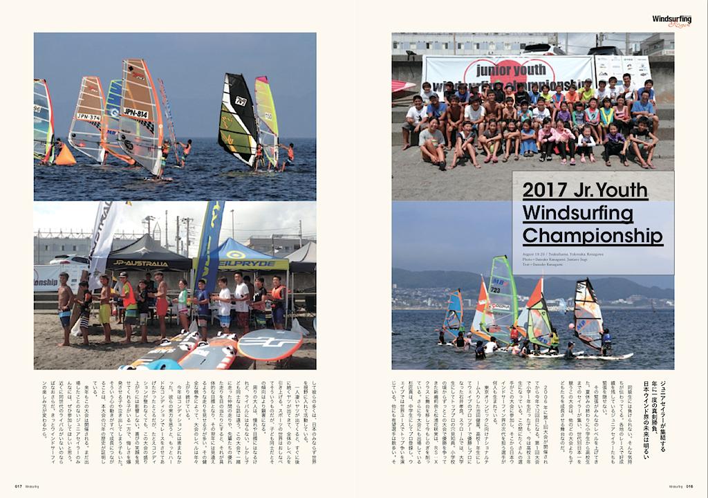 |2017 Jr. Youth Windsurfing Championship| 小学生から高校生まで、日本のジュニアが集結、 年代別の王座を賭けて夏の終わりの大勝負