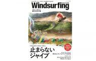 ウインドサーフィン マガジン_Vol.3 / 10月16日(月)発売