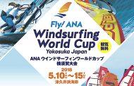 ANA ウインドサーフィンワールドカップ 横須賀大会 2018 開催決定!