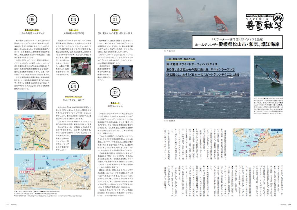 |ウインド乗りの春夏秋冬 / 愛媛県松山市| 実は愛媛はウインドサーフィンパラダイス、 360度、全方位からの風に乗れる、年中オンシーズンで 休む暇なし、おそらく日本一のスピードゲレンデもここにある