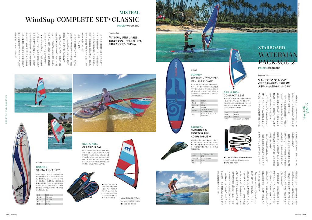 |ウインドサーフィン フルセット「いい道具、揃ってます」| ウインドサーフィンだけでなく、今流行のSUPもできたり、空気で膨らませるだけで、 面倒なセッティングがいらないインフレータブルタイプのものがあったり、かつての有名ブランドが日本に復活したり、 今季のラインナップは超カラフル。エントリーにもリエントリーにも、キッズ、家族、お母さんにも 「これ一式でほぼ毎日遊べる」ウインドサーフィン・セット「誌上大展示会」