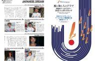 Windsurfing MAGAZINE Vol.4=横須賀W杯 観戦ガイド