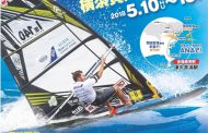 ANA ウインドサーフィン ワールドカップ 横須賀大会 2018