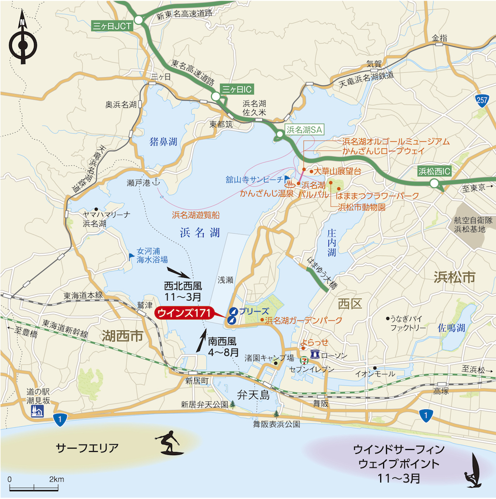 ▶︎車/遠方から来られる場合、一番近いインターは浜松西インター。そこから約30分。 ▶︎電車/最寄り駅は東海道線の弁天島駅。そこからタクシーで10分ぐらい。 ▶︎『ウインズ171』=〒431-1207・静岡県浜松市西区村櫛町5747-1 ☎︎053-489-2300 ▶︎浜名湖は遠州灘とつながる汽水湖。潮の満ち干によって水位も変わる。 時間によってはすっごく浅くなるところもあるので、フィンヒットには要注意。