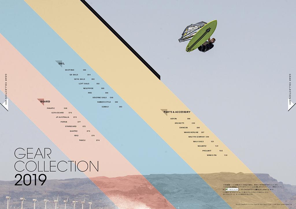 |2019 ウインドサーフィン・ギア・カタログ| ボード、セイル、パーツ、全26ブランドの2019型モデルを一挙掲載