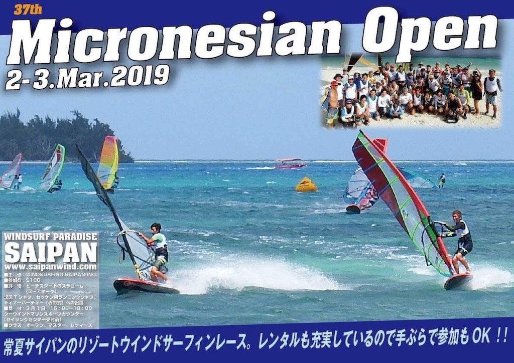 |37th. Micronesian Open| 開催日:2019年3月2日~3日/種目:ビーチスタートのスラローム(3~7マーク)/クラス:オープン・マスター・ レディス/参加費:$100(大会記念Tシャツ、ゼッケン用ビブス、ディナーパーティ 兼 表彰式出席権付き)/ 受付:3月1日_15:00~18:00 シーウィンド マリンスポーツ カウンター(セイリングセンター受付前)にて