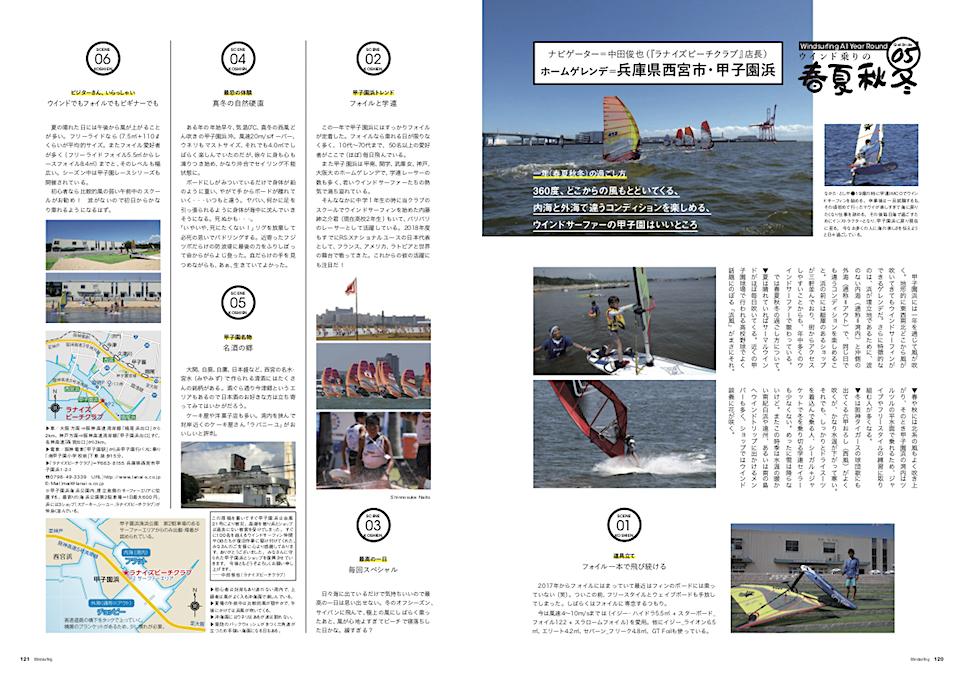 |ウインド乗りの春夏秋冬・兵庫県甲子園浜| 360度、どこからの風もとどいてくる、内海と外海で違うコンディションが楽しめる、 ウインドサーファーの甲子園はいいところ