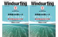 【号外】Windsurfing MAGAZINE|Special Issue