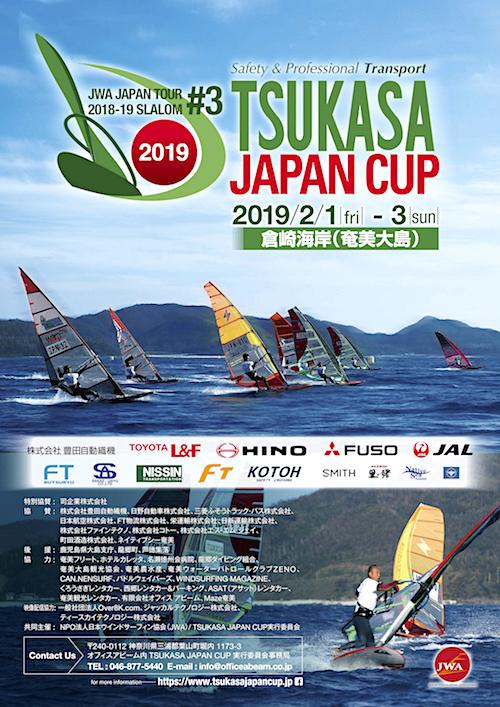 1_TSUKASA_CUP2019_A2_1211_2