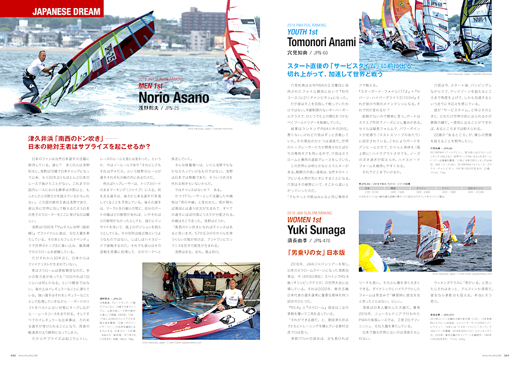 |Fly! ANA Windsurfing World Cup Yokosuka Miura Japan_2019.05.10-15| NEWS PREVIEW_横須賀・三浦W杯 2019_最速バトルで何が起こるか?