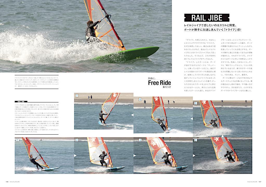 |Free Ride_自由に、乗ろうぜ| 風と海を感じて心を開く、と、ウインドサーフィンが楽しくなって、上手くなる
