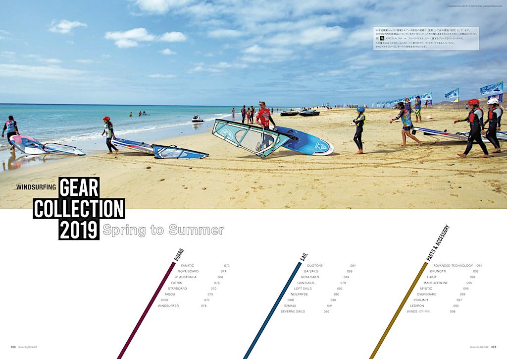 |WINDSURFING GEAR COLLECTION 2019_Spring〜Summer| ボード、セイル、パーツ&アクセサリー、全26ブランドのニューモデルを一挙掲載