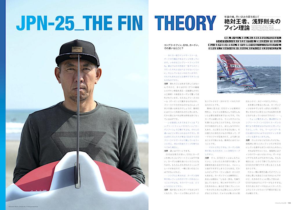 |JPN-25_THE FIN THEORY| 絶対王者、浅野則夫のフィン理論_常識の嘘、思い込みの罠を超えて───