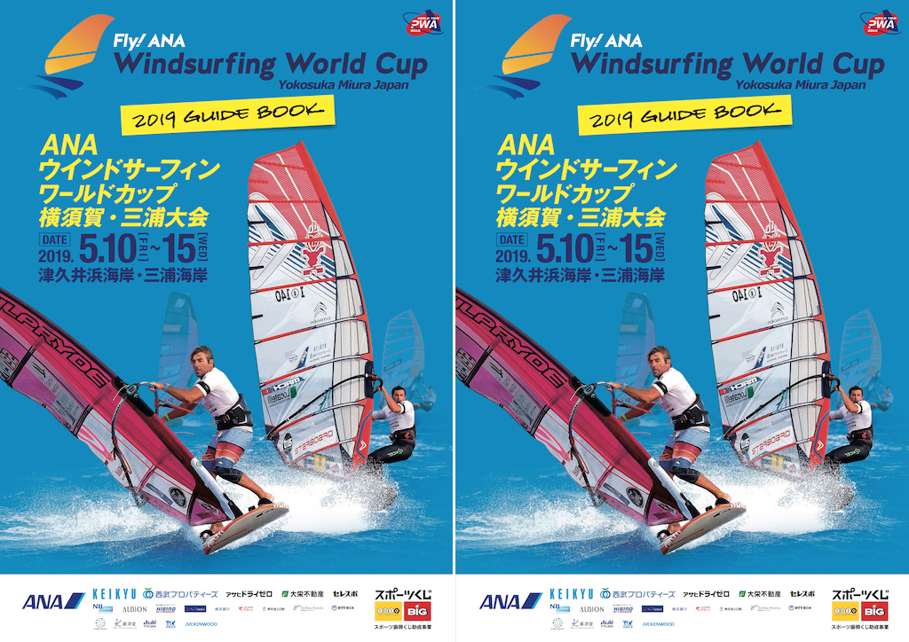 Fly! ANA Windsurfing World Cup Yokosuka Miura Japan_2019 GUIDE BOOK B5版・全24ページのこのガイドブックは、主に大会会場(神奈川県横須賀市津久井浜・三浦市三浦海岸)とその周辺で配布されます。レースについてや選手紹介などはもちろん、イベント情報なども満載です。観戦ツールとしてご活用下さい。