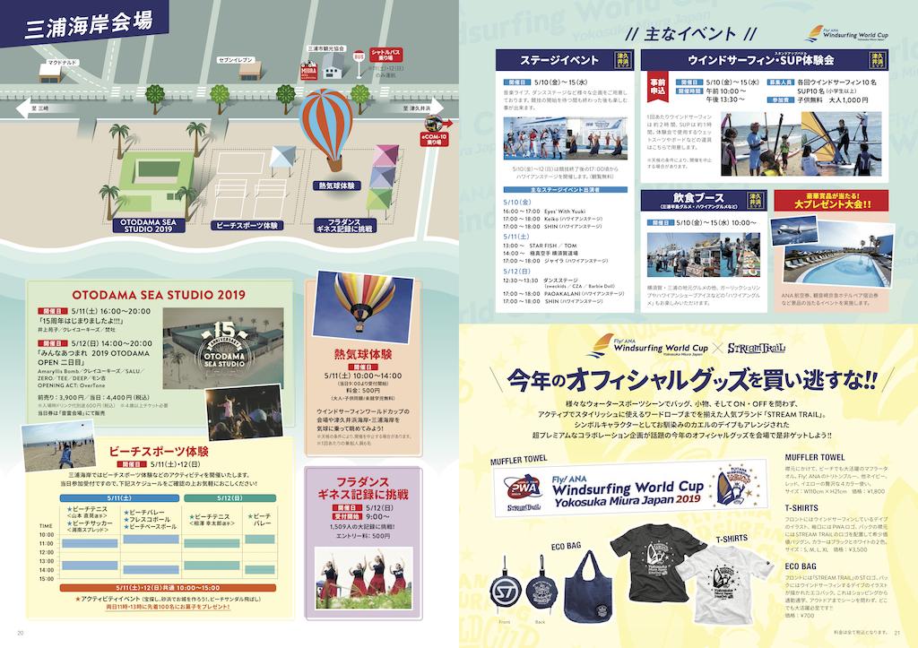 三浦海岸会場マップ & イベント情報など