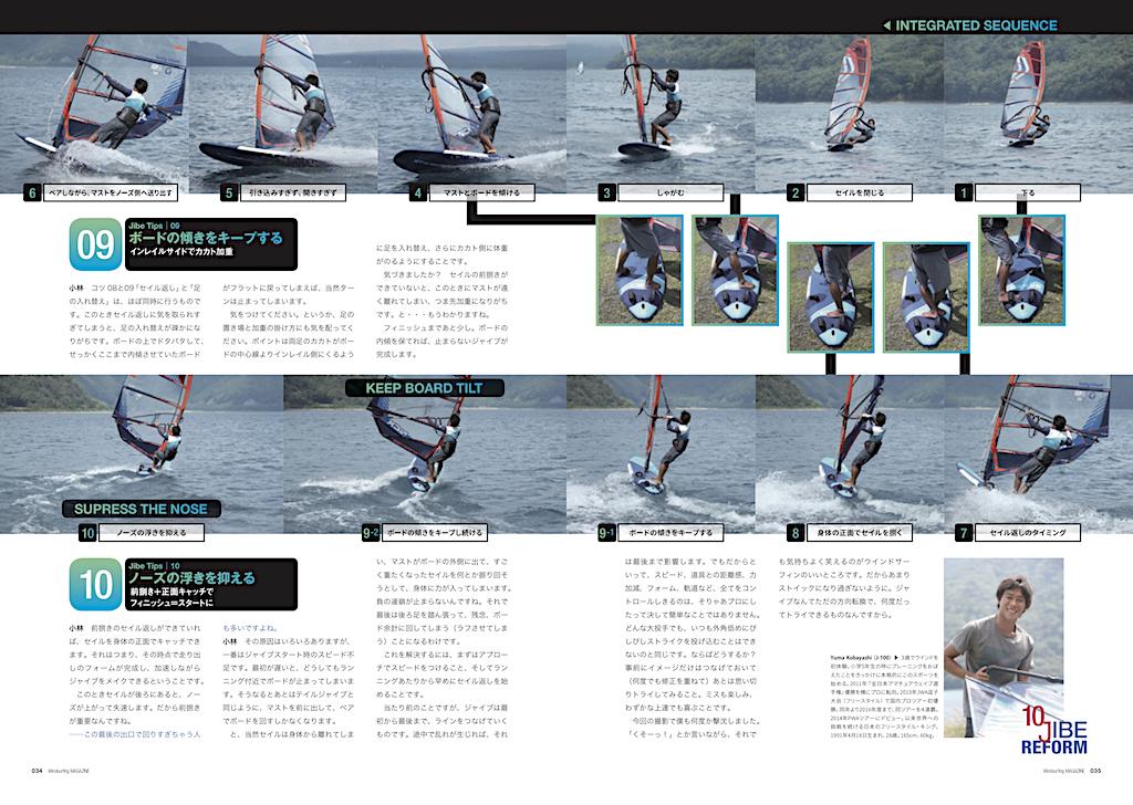 |JIBE REFORM| ニッポンのフリスタ・キング小林悠馬が教えてくれる「ジャイブを矯正する10のコツ」
