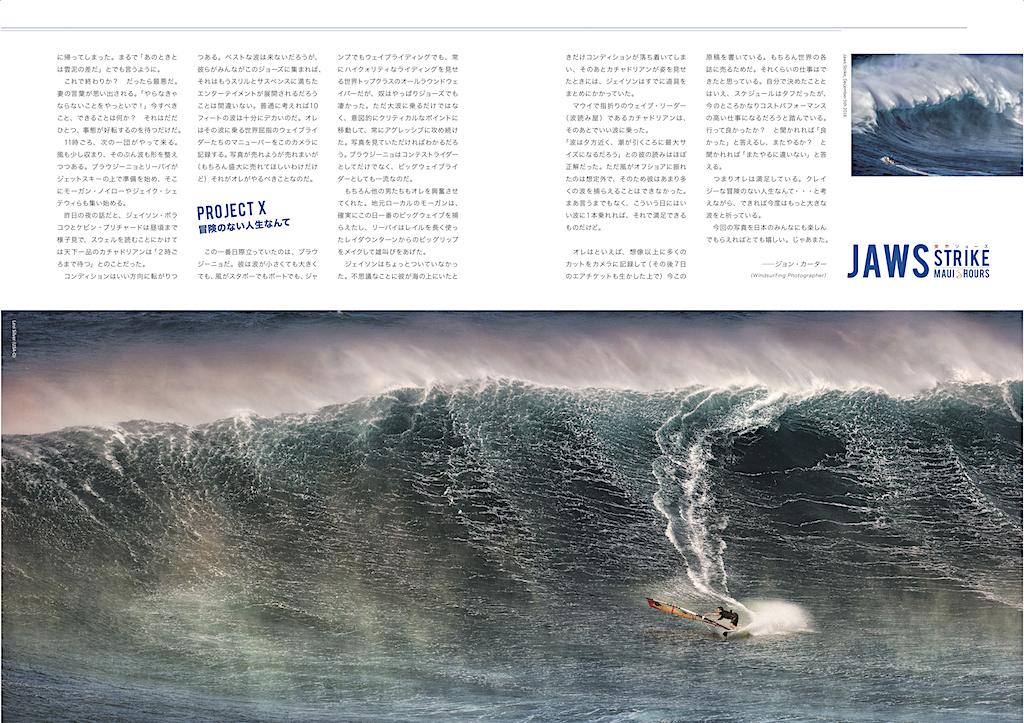 |JAWS STRIKE_Maui 8 Hours| ウインドカメラマンJC、ジョーズ大波撮影弾丸ツアー