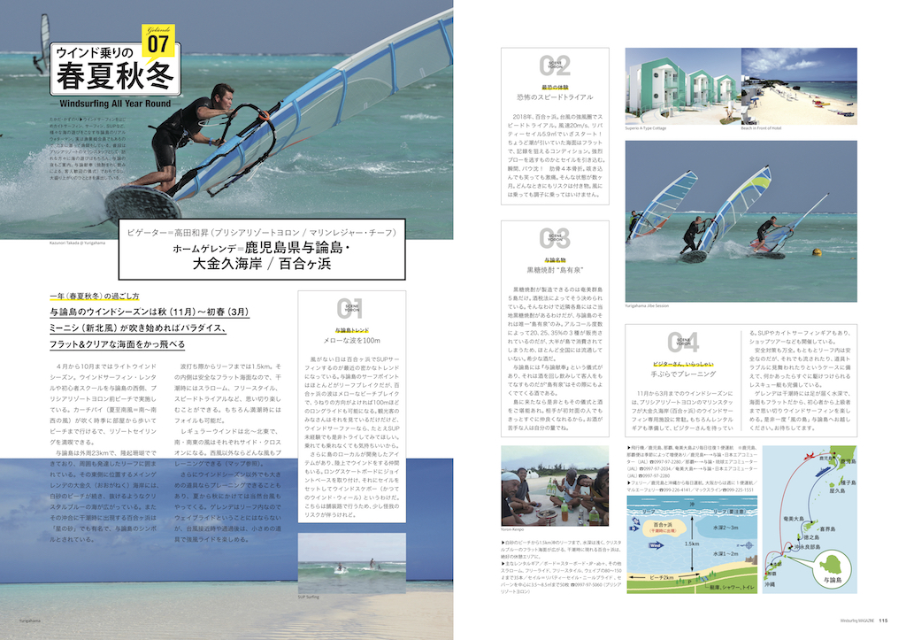 |Windsurfing All Year Round| ウインド乗りの春夏秋冬_与論島・プリシアリゾート