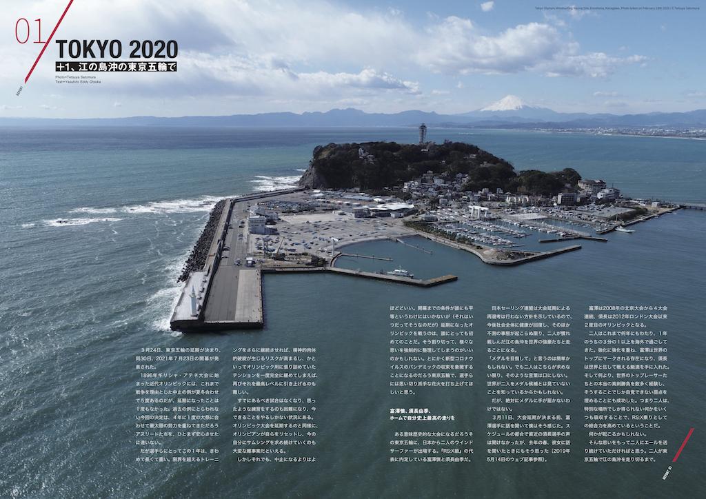 |TOKYO 2020| +1、江の島沖の東京五輪で 富澤 慎_JPN-11「4度目の五輪、最強の自分」