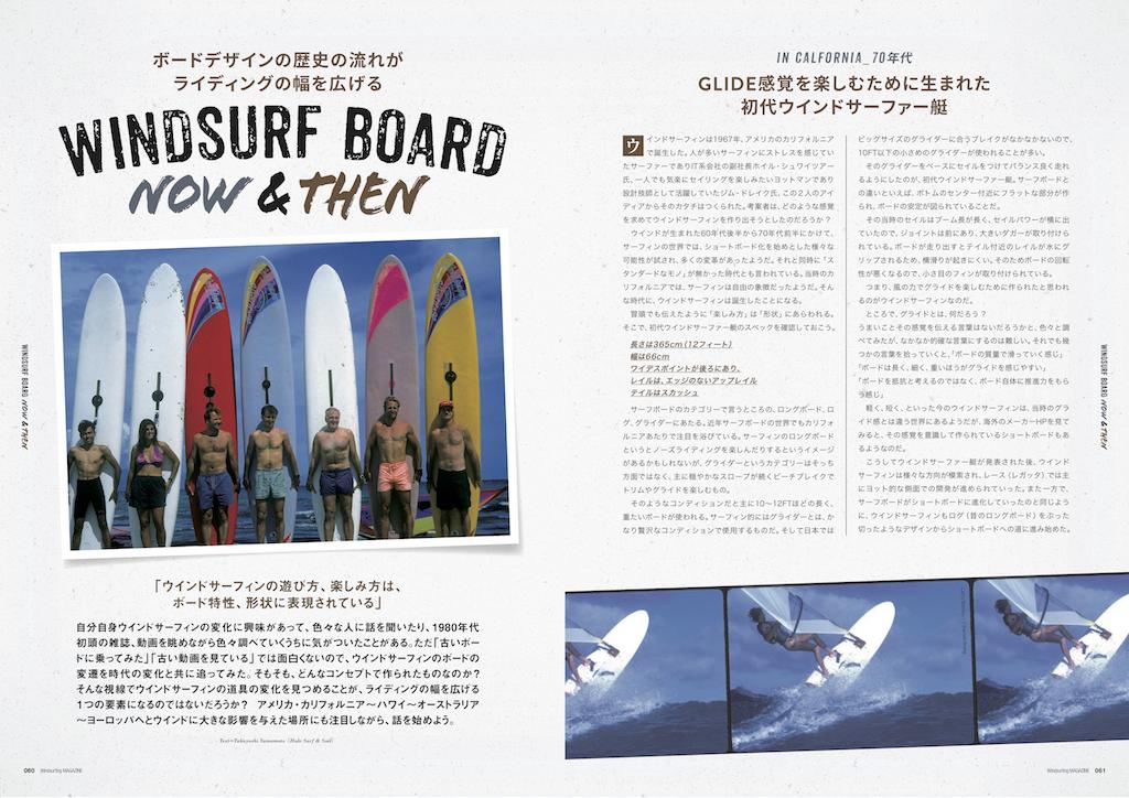 |Windsurf Board Now & Then| ボードデザインの歴史の流れが ライディングの幅を広げる