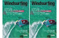 ウインドサーフィン マガジン_Vol.9 / 4.28_発売!