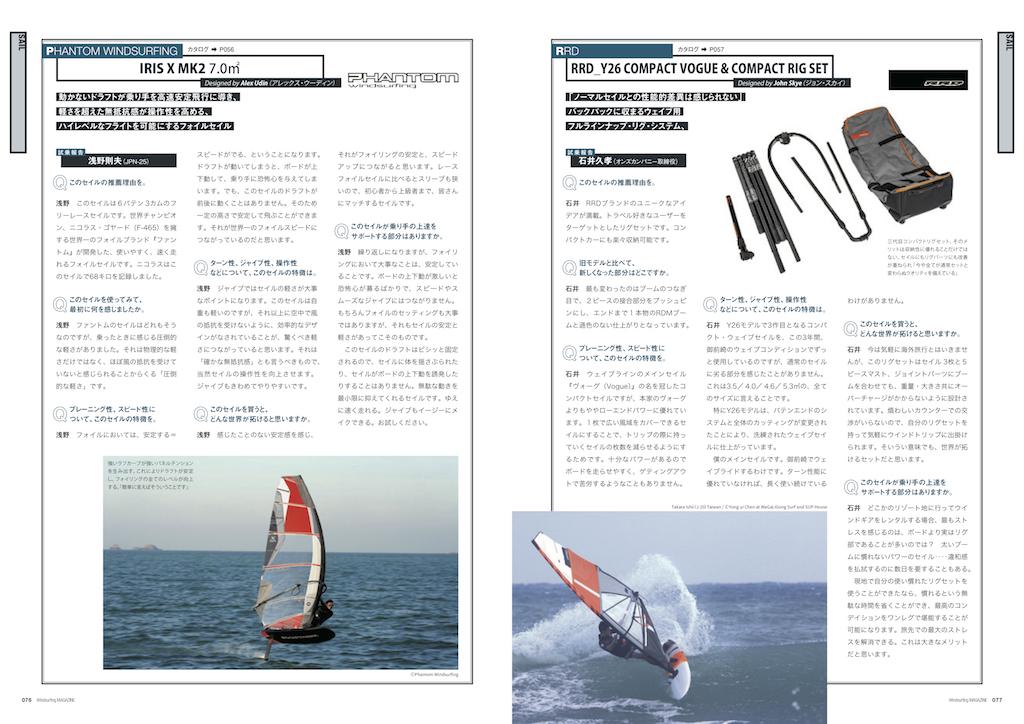 |RIDING IMPRESSION REPORT| ブランド別・今季イチ推しボード&セイル 試乗報告 2021