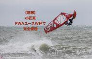 【速報】杉匠真 PWAユースW杯で完全優勝