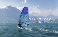 ウインドサーフィン質問箱 / Q & A_011